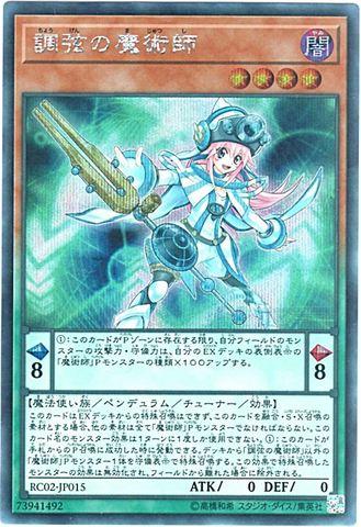 調弦の魔術師 (Secret/RC02-JP015)