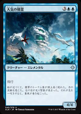 大気の精霊/Air Elemental/XLN-045/U/青