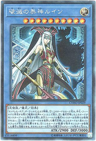 破滅の美神ルイン (Secret/CYHO-JP029)④儀式光10