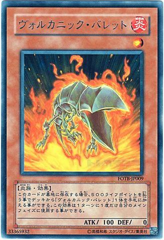 ヴォルカニック・バレット (N/R)③炎1