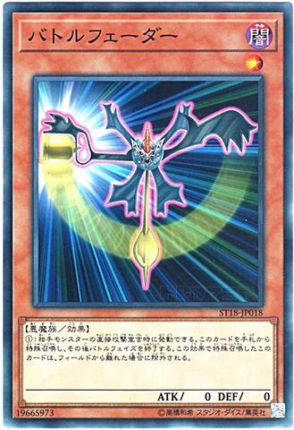 バトルフェーダー (N/NP)③闇1
