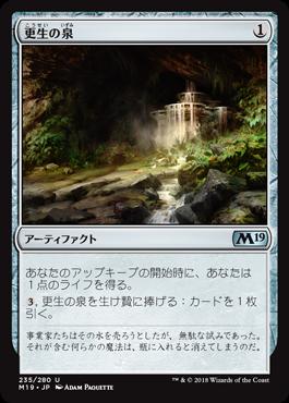 更生の泉//M19-235/U/無色