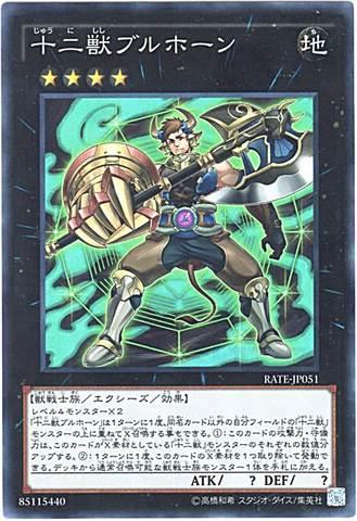 十二獣ブルホーン (Super/RATE-JP051)