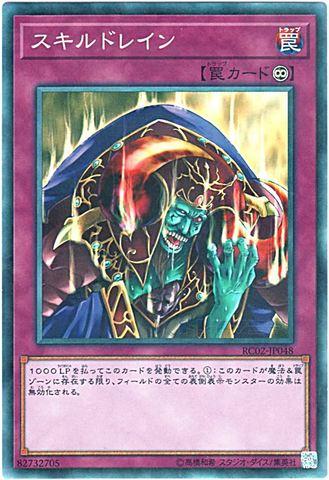 スキルドレイン (Collectors/RC02-JP048)