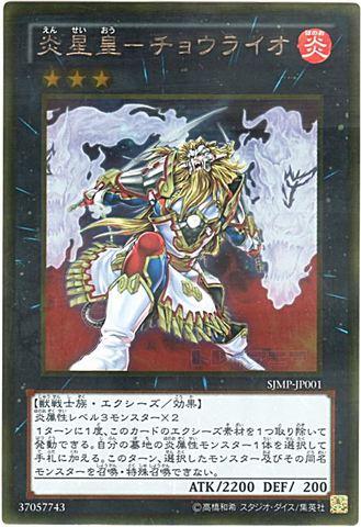 炎星皇-チョウライオ (Gold)