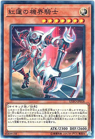 紅蓮の機界騎士 (Normal/EXFO-JP018)