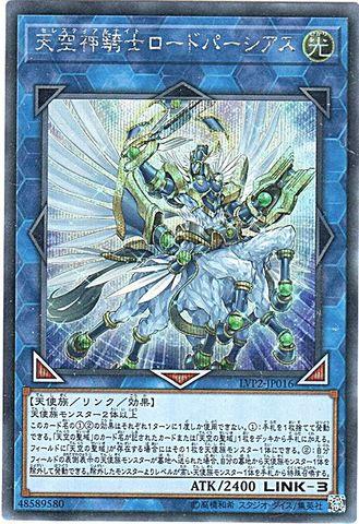 天空神騎士ロードパーシアス (Secret/LVP2-JP016)⑧L/光3