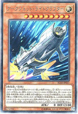 アークジェット・ライトクラフター (Rare/IGAS-JP017)・IGAS③光9