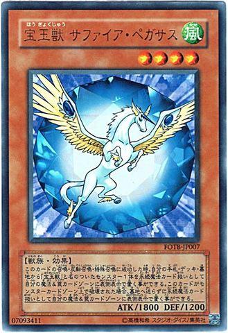 宝玉獣 サファイア・ペガサス (Ultra)③風4