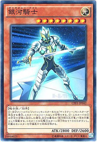 銀河騎士 (Normal)③光8