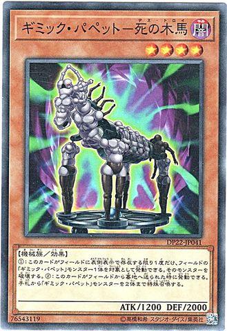 ギミック・パペット-死の木馬 (N/DP22-JP041)・DP22③闇4