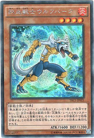 熱血獣士ウルフバーク (Secret/TRC1-JP021)