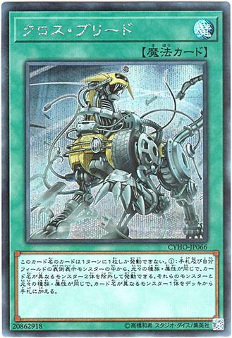 クロス・ブリード (Secret/CYHO-JP066)①通常魔法