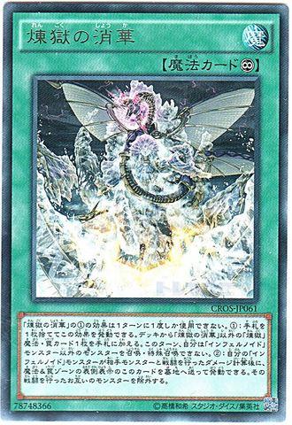 煉獄の消華  (Rare/CROS-JP061)
