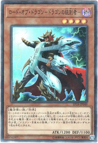 ロード・オブ・ドラゴン-ドラゴンの統制者- (Super/EP18-JP049)③闇4