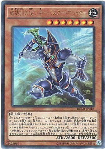 破壊剣の使い手-バスター・ブレイダー (Ultra/BOSH-JP018)③地7