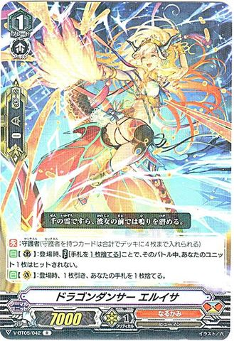 ドラゴンダンサー エルイサ R VBT05/042(なるかみ)