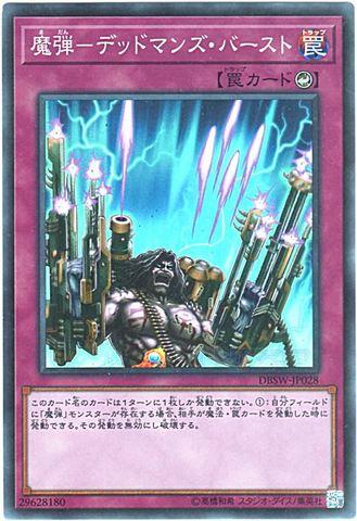 魔弾-デッドマンズ・バースト (Super/DBSW-JP028)魔弾②カウンター罠