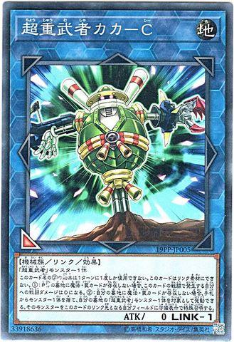 超重武者カカ-C (Normal/19PP-JP005)⑧L/地1