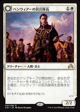 ハンウィアーの民兵隊長/Hanweir Militia Captain/SOI-021/R/白