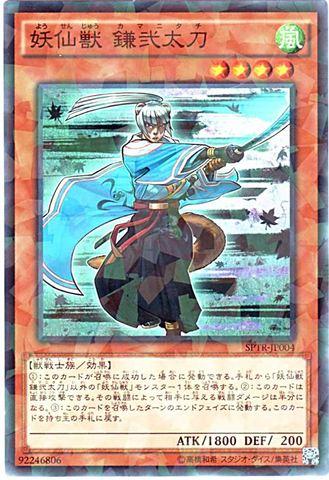 妖仙獣 鎌弐太刀 (N-Parallel/SPTR)
