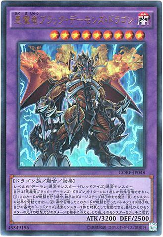 悪魔竜ブラック・デーモンズ・ドラゴン (Ultra/CORE-JP048)