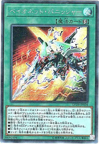 ベイオネット・パニッシャー (Secret/LVDS-JPA04)①速攻魔法