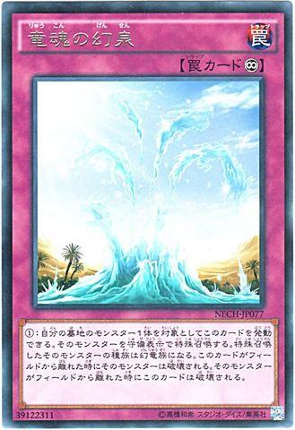 竜魂の幻泉 (N/R)②永続罠