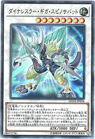 ダイナレスラー・ギガ・スピノサバット (Super/DANE-JP034)