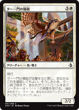ター一門の精鋭/Tah-Crop Elite/AKH-031/C/白