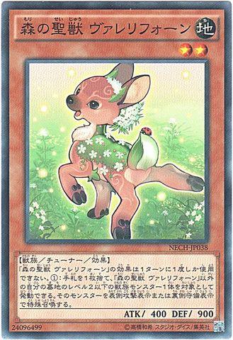 森の聖獣 ヴァレリフォーン (Normal/NECH)
