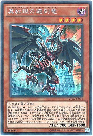 真紅眼の遡刻竜 (Secret/VP15-JPA01)