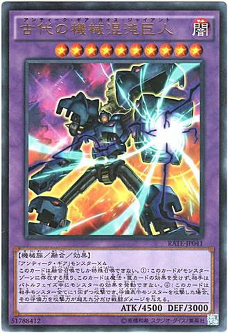 古代の機械混沌巨人 (Ultra/RATE-JP041)