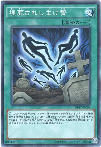 埋葬されし生け贄 (Super/DP17-JP009)