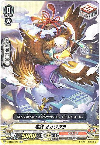 忍妖 オオツヅラ C VBT03/075(ぬばたま)