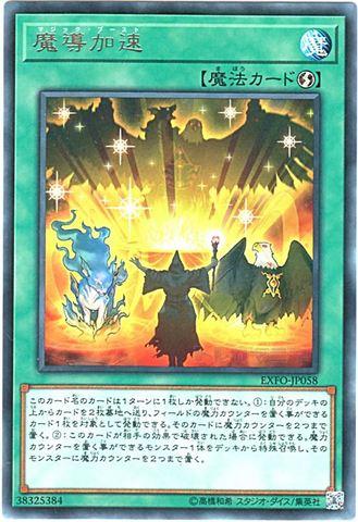 魔導加速 (Rare/EXFO-JP058)①速攻魔法