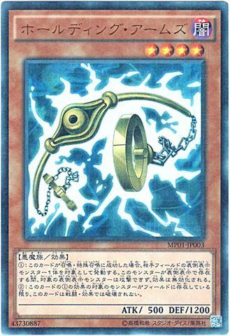 ホールディング・アームズ (Mil-Ultra/MP01-JP003)
