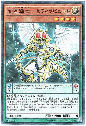 覚星輝士-セフィラビュート (Normal/CROS-JP021)