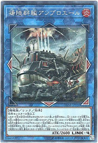 揚陸群艦アンブロエール (Secret/DANE-JP050)