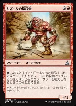 カズールの徴収者/Kazuul s Toll Collector/OGW-112/U/赤