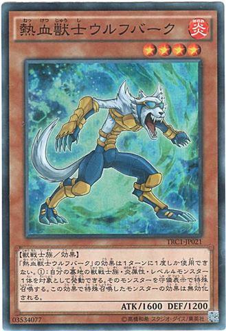 熱血獣士ウルフバーク (Super/TRC1-JP021)