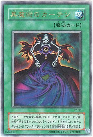黒魔術のカーテン (Ultra/P4-04)