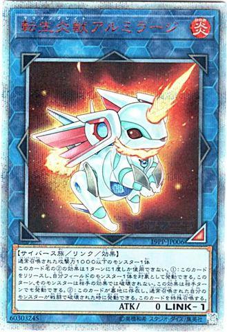 転生炎獣アルミラージ (20th Secret/19PP-JP006)⑧L/炎1