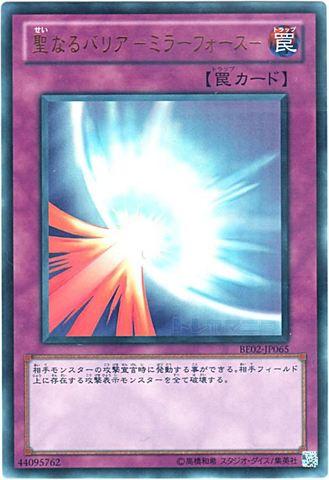聖なるバリア -ミラーフォース- (Ultra/BE02-JP065)