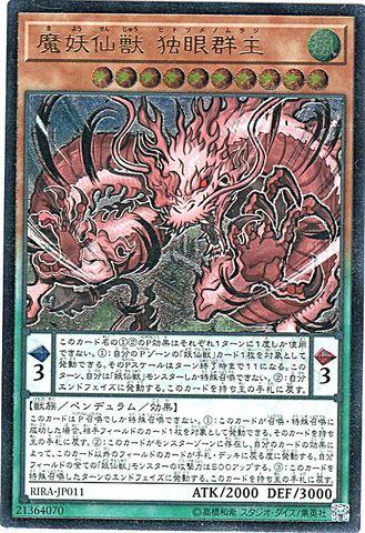 魔妖仙獣 独眼群主 (Ultimate/RIRA-JP011)③風10