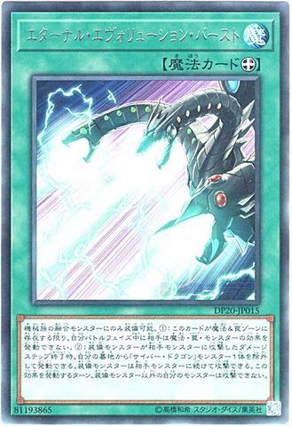 エターナル・エヴォリューション・バースト (Rare/DP20-JP015)①装備魔法