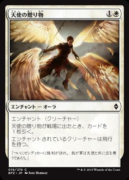 天使の贈り物/Angelic Gift/BFZ-019/C/白