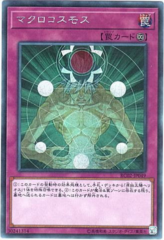 マクロコスモス (Secret/RC02-JP049)