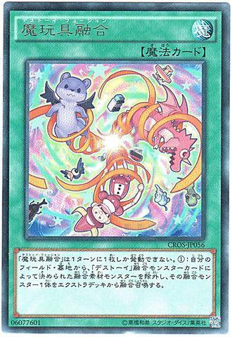 魔玩具融合 (Rare/CROS-JP056)①通常魔法
