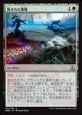 残された廃墟/Ruin in Their Wake/OGW-122/U/緑